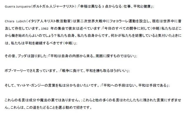 Peace - Japanese.jpg